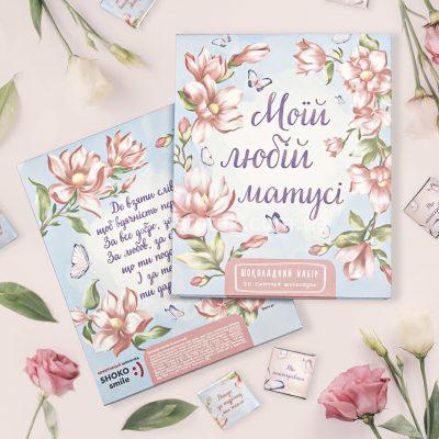 Подарок на день матери для мамы (Украина)