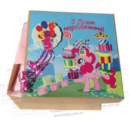 """Коробка 20x20x10 для подарочного набора девочке 5лет Little Pony<a href=""""http://prostotak.com.ua/ru/shop/podarochnaya-upakovka/korobki/podarochnaya-korobka-z-dnem-narodzhennya/"""">ЗАКАЗАТЬ</a>"""