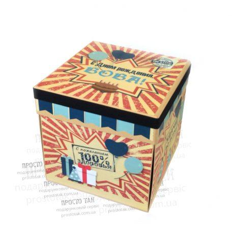 Коробка для подарочного набора на День рождения КУБ 20х20х20см