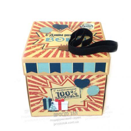 Стильная подарочная упаковка для подарка на День рождения CUBE