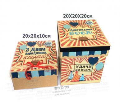 Стильная подарочная упаковка для подарка на День рождения 20x20x20