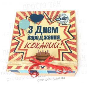Коробка для подарунка хлопцеві 20х20х10см