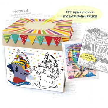 Подарунковий набір для дитини на День народження РОЗМАЛЬОВКА