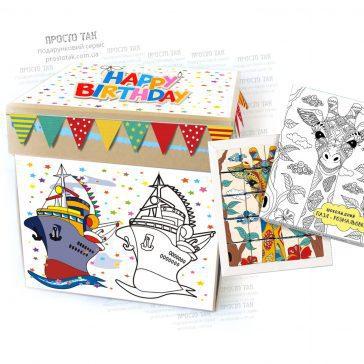 Подарунковий набір для дитини 5 років на День народження