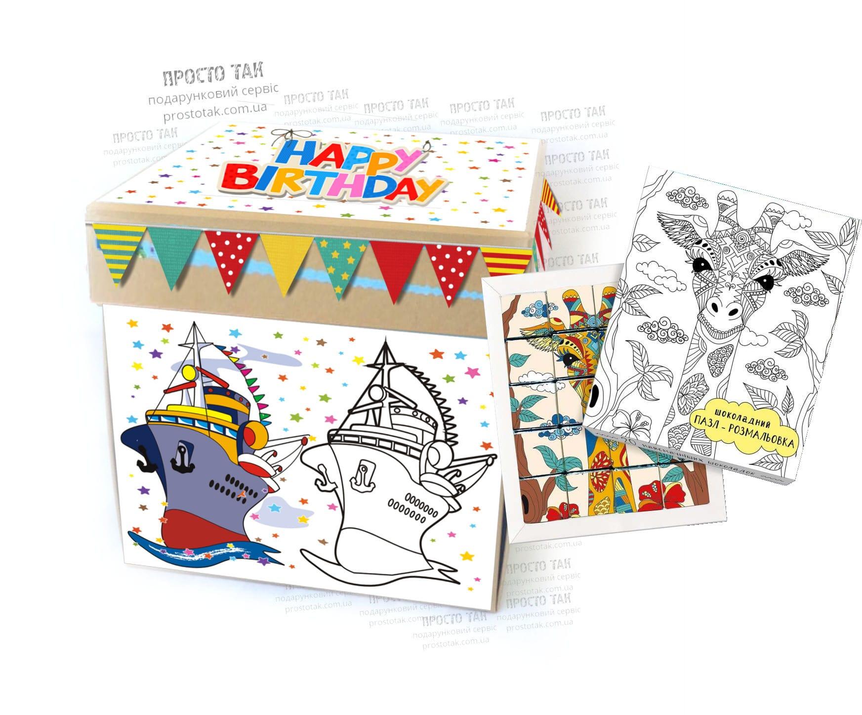 набор на день рождения в коробке Wow куб раскраска