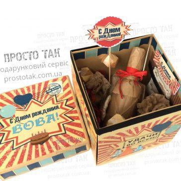 Подарунок на День народження чоловікові в коробці куб 20х20Х20см