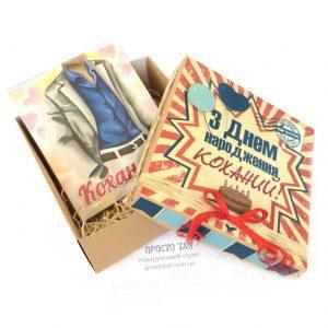 Коробка для подарка 20х20х10см и шоколад КОХАНОМУ