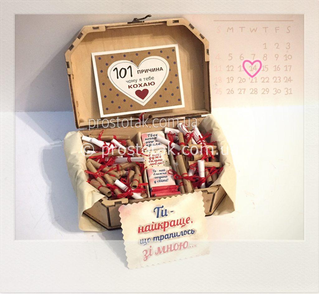 """""""101 причина чому я кохаю тебе"""" із шоколадом"""