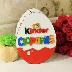 Коробка для подарунка Kinder сюрприз