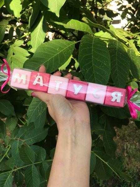 """Кубики літери із мила АЛФАВІТ - <a href=""""http://prostotak.com.ua/ru/shop/present/handmade/kubiki-iz-myla-dlya-podarochnogo-nabora/"""">ЗАКАЗАТЬ</a>"""