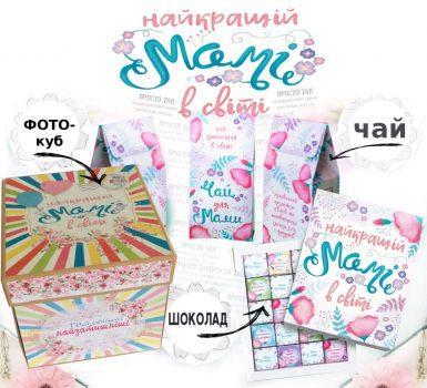 Подарочный набор для мамы на День рождения. Набір для мами на День народження.