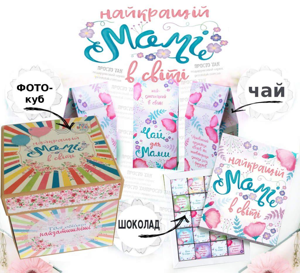 Подарочный набор для мамы на День рождения