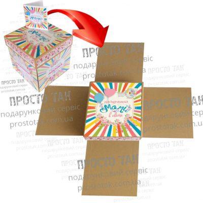 Коробка куб для подарка маме на День рождения