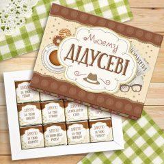 Подарочный шоколадный набор МОЕМУ ДЕДУШКЕ-100г