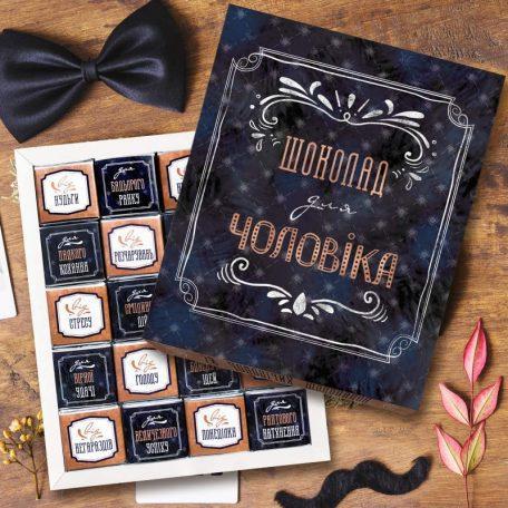 "Смачний чорний шоколад в подарунок чоловікові-<a href=""http://prostotak.com.ua/uk/shop/kreativni-solodoshhi/kreativnij-shokolad/nabir-shokolad-dlya-cholovika/"" rel=""noopener"" target=""_blank""><strong>ЗАМОВИТИ</strong></a>"