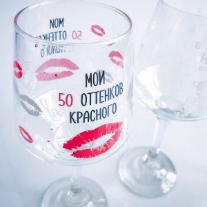 Бокал для вина МОИ 50 ОТТЕНКОВ КРАСНОГО