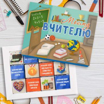 Подарунковий шоколад на День учителя