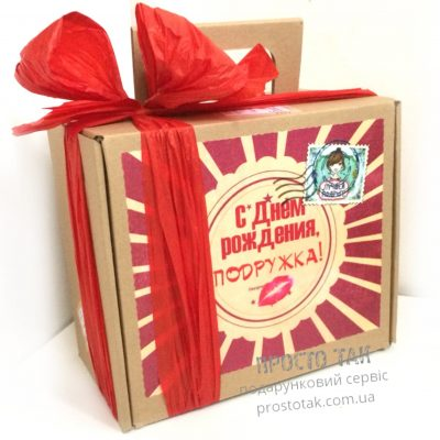 Коробка для подарочного набора подружке