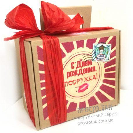 """Коробка для подарунків подружці -<a href=""""http://prostotak.com.ua/uk/shop/upakuvannya-dlya-podarunkiv/korobka-210x190x130-z-dnem-%E2%80%8B%E2%80%8Bnarodzhennya-podruzhka/""""><strong>Замовити </strong></a>"""