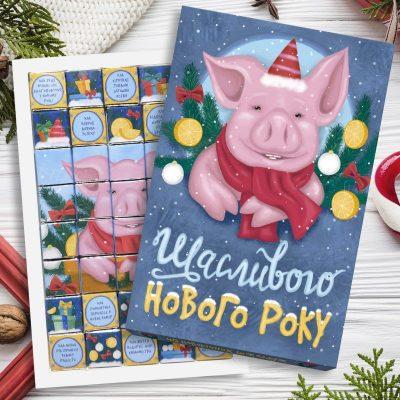 Подарункові шокопазли новорічні ЩАСЛИВЕ ПОРОСЯТКО