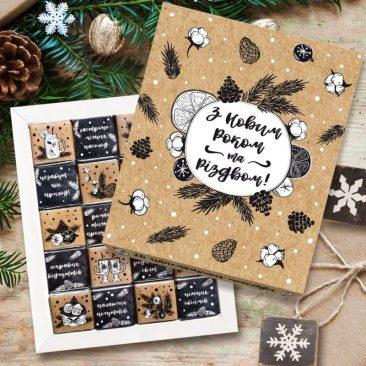 Подарунок на Новий рік та Різдво