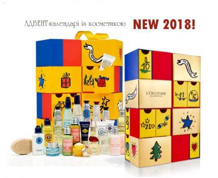 Подарунковий жіночий VIP АДВЕНТ календар косметики