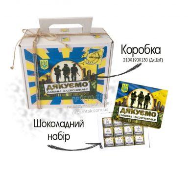 Коробка для подарункового набору із шоколадом НАШИМ ЗАХИСТНИКАМ