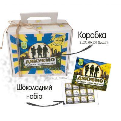 Коробка для подарочного набора с шоколадом НАШИМ ЗАХИСТНИКАМ