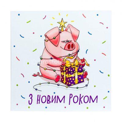 Новорічна листівка з свинкою та шоколадками :)