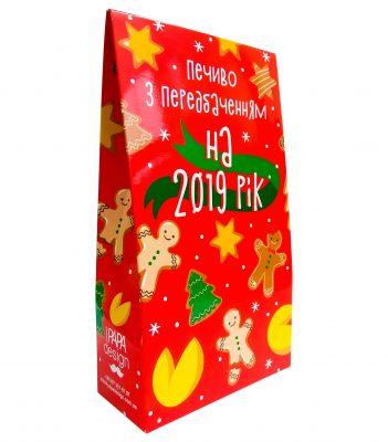 """Печенье в коробке """"Печиво з передбаченням на 2019 рік"""""""