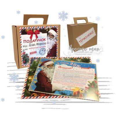 Лист від Діда Мороза, саночки і сніжинка головоломка