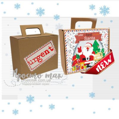 Подарунок gift BOX від Санти