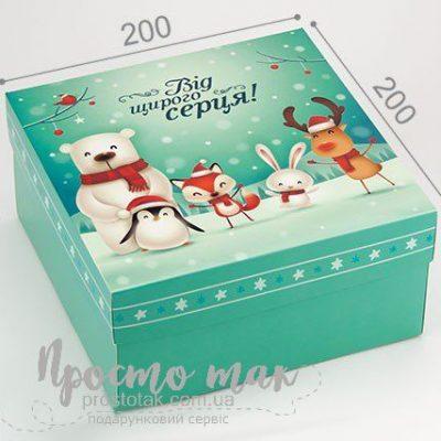 """Коробка для подарунку """"Від щирого серця"""""""