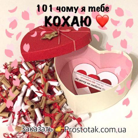 """101 почему я тебя люблю в коробке сердце<h3><a href=""""http://prostotak.com.ua/ru/shop/na-prazdniki/na-den-svyatogo-valentina-ru/nabor-v-serdechke-101-prichina-pochemu-ya-lyublyu-tebya-c-shokolad/"""">Заказать</a></h3>"""