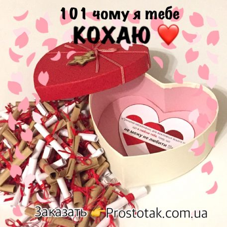 "Набір в сердечку ""101 причина з шоколадом""<h3><a href=""http://prostotak.com.ua/uk/shop/na-svyata/na-den-svyatogo-valentina/nabir-v-serdechku-101-prichina-c-shokoladom/"">Замовити</a></h3>"