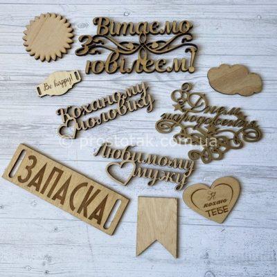Декор для подарков. Слова из дерева.