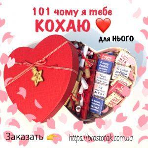 """Набір в сердечку """"101 причина з шоколадом"""""""