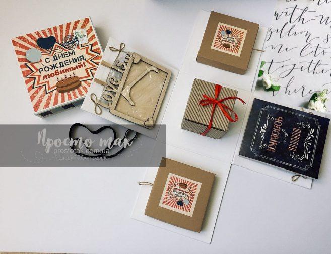 Коробка для подарка любимому