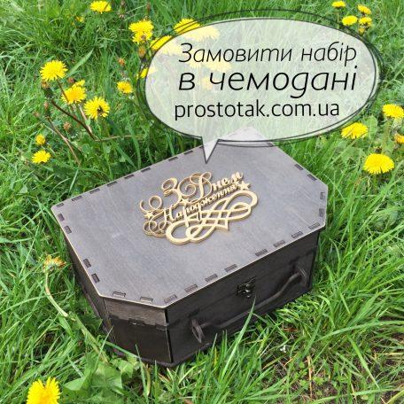 """Большай коробка чемодан из дерева <h3><a href=""""http://prostotak.com.ua/ru/shop/podarochnaya-upakovka/derevyannaya-upakovka/korobka-chemodan-iz-dereva/"""">Заказать</a></h3>"""