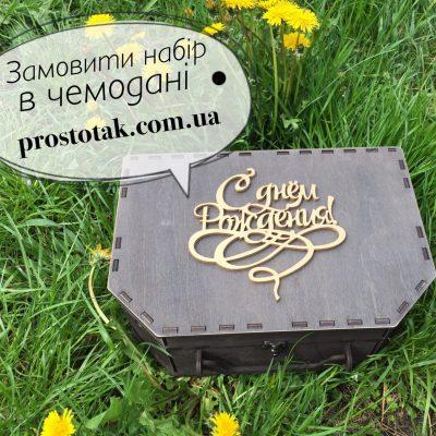 Коробка чемодан 30см из дерева