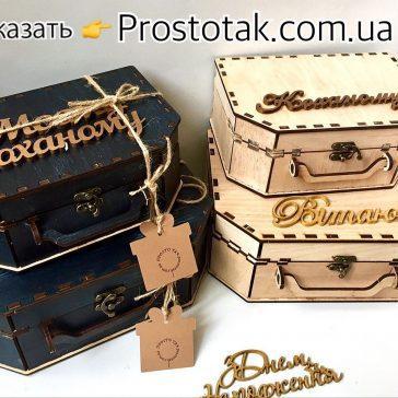 Подарункова коробка чемодан