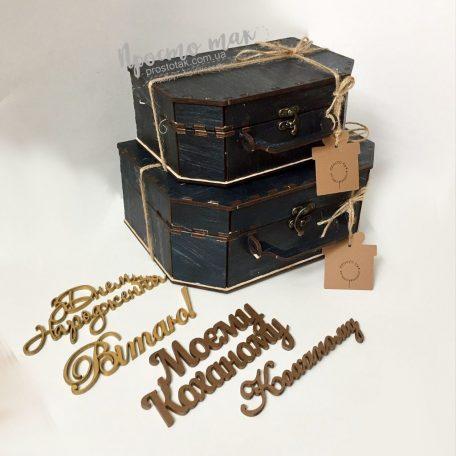 """Коробка валіза Mazarine<h3><a href=""""http://prostotak.com.ua/ru/shop/podarochnaya-upakovka/korobka-chemodan-mazarine/""""><strong>Заказать</strong></a></h3>"""
