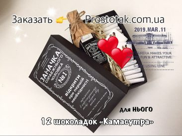 Подарки для мужчин с виски и шоколадом KAMASUTRA