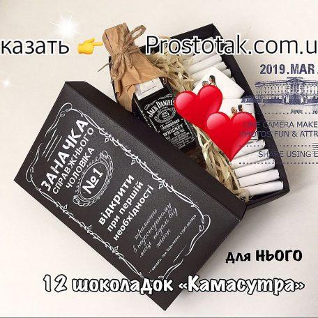 "Чоловічі подарунки. Набір ""ЗАНАЧКА СПРАВЖНЬОГО ЧОЛОВІКА""<h3><a href=""http://prostotak.com.ua/uk/podarunkovij-nabir-dlya-cholovika-zanachka/"" rel=""noopener noreferrer"" target=""_blank"">Замовити</a></h3>"