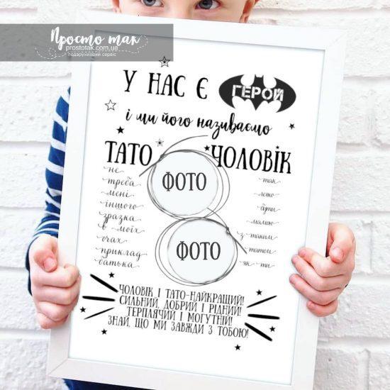 """Постер А4 для папы """"У нас є ГЕРОЙ"""""""