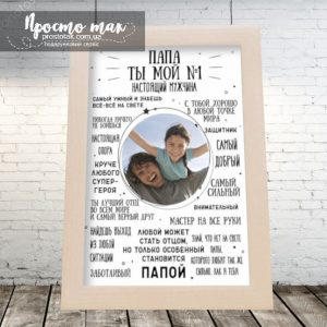 Постер А4 «Папа ты мой №1»