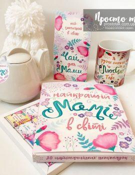 """Подарочный набор """"Найкращій мамі в світі"""""""