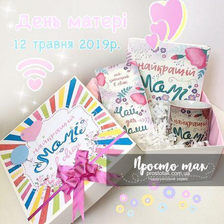 "Подарочный набор ""Найкращій мамі в світі""<h3><a href=""http://prostotak.com.ua/ru/shop/podarunkovi-korobki/dlya-zhenshhin/mame/podarochnyj-nabor-najkrashhij-mami-v-sviti/"">Заказать</a></h3>"