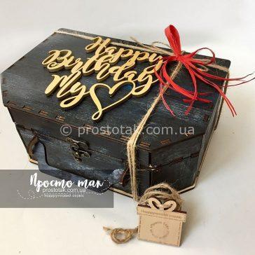 Дерев'яний чемодан Happy Birthday