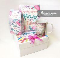 """Подарунковий набір """"Найкращій мамі в світі"""""""